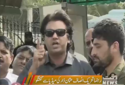 PTI Leader Usman Dar Media Talk