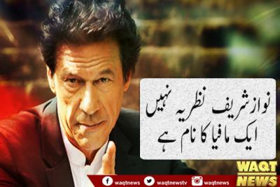 Imran Khan Media Talk 12 April 2018