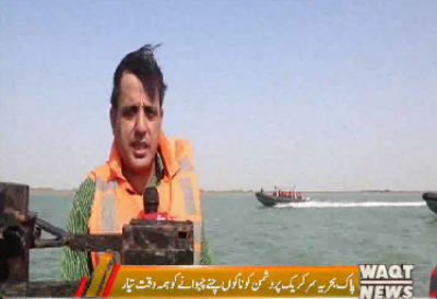 Pakistan Navy able to face all problem.