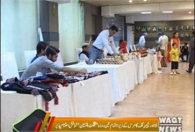 Lahore: Chamber of Commerce Cultural Exhibition
