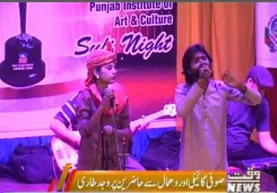 Lahore : Sufi Night
