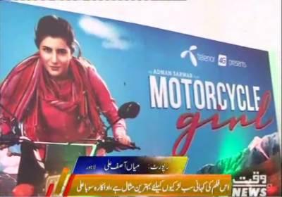 MotorCycle Girl Film Premiere