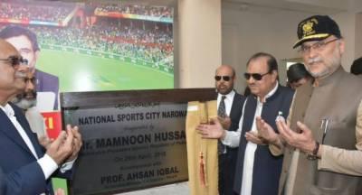 صدرممنون حسین نے نارووال میں سپورٹس سٹی کا افتتاح کردیا