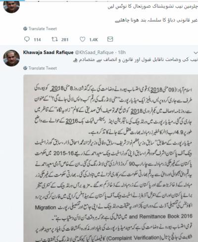 وزیر ریلوے خواجہ سعد رفیق نے نیب کی جانب سے وضاحتی بیان کو مسترد کرتے ہوئے اسے قانون اور انصاف سے متصادم قرار دے دیا