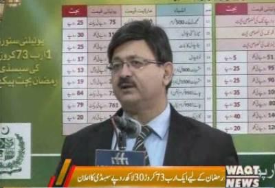 Subsidies on Ramzan Packages