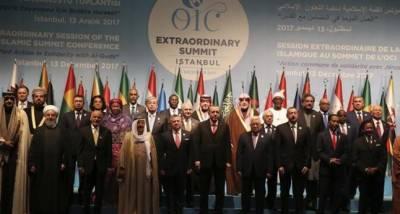 اسلامی سربراہی کانفرنس کےساتویں غیرمعمولی اجلاس کامشترکہ اعلامیہ