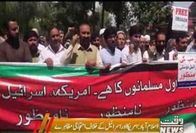 پاکستان فلسطینی بھائیوں کے شانہ بشانہ کھڑا ہے اور ان کی اذاد ریاست کے مطالبے کی حمایت کرتا ہے : پاکستان کے سفیر غلام دستگیر