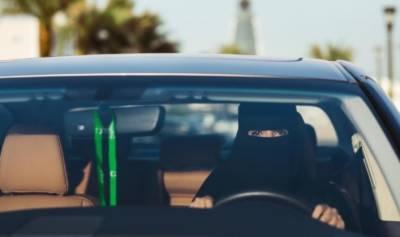 مملکت میں خواتین کے گاڑی چلانے کے حوالے سے تمام امور مکمل کر لیے گئے ہیں اور اس سلسلے میں شاہی فرمان پر عمل درآمد اپنے وقت پر ہو گا: سعودی حکام