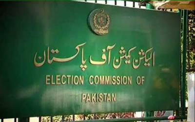 الیکشن کمیشن نے بغیر اعتراضات والی ستتر سیاسی جماعتوں کو انتخابی نشان الاٹ کردیے۔