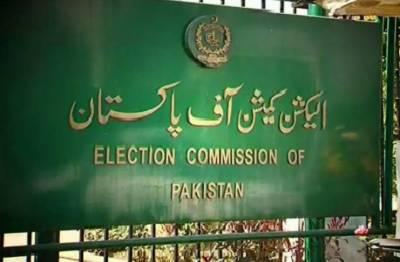 الیکشن کمیشن نے بغیراعتراضات والی ستتر سیاسی جماعتوں کو انتخابی نشان الاٹ کردیے