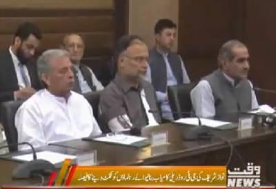 Shehbaz Sharif chairs meeting of PML-N Parliamentary Board
