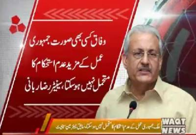 The delay in the election will strengthen the issue of working on the indicators of external powers: Raza Rabbani