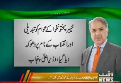 Imran Khan Destruction everywhere from the Uturn and lie: Shahbaz Shari