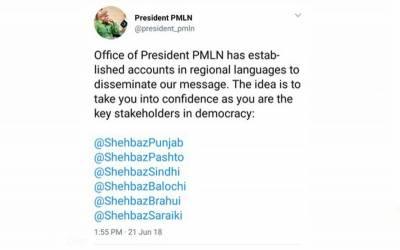 صدرپاکستان مسلم لیگ(ن) شہباز شریف نے پاکستان کی عوام سے رابطے میں رہنے کے لئے نیا حل تلاش لیا۔
