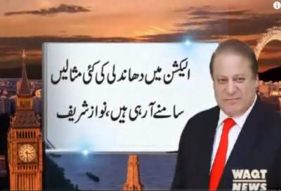 Everything has happened last year:Nawaz Sharif.