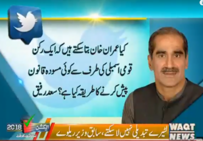 Imran Khan is nothing to come and what he comes to can not be described:Saad Rafiq.