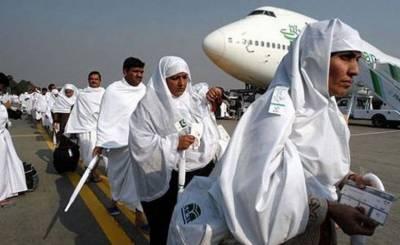 وزارت مذہبی امور نے سرکاری سکیم کے تحت حج شیڈول کااعلان کر دیا