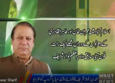 During the Jalsa of Imran Khan and Tahir-ul-Qadri in Islamabad, I got a call at night:Nawaz Sharif.