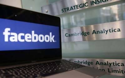 کیمبرج اینالیٹیکا اسکینڈل: برطانوی حکومت نے فیس بک کو 6 لاکھ 63 ہزار ڈالرز جرمانے کی سزا سنادی