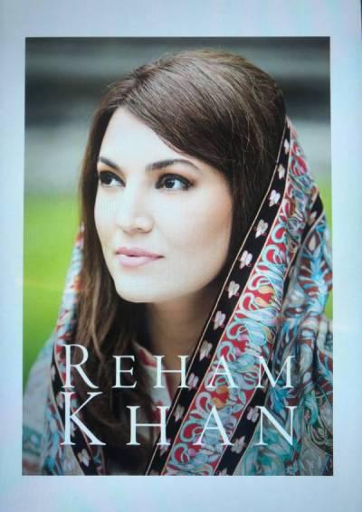 ریحام خان کی کتاب منظر عام پر آ گئی۔