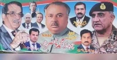 عمران خان کا آرمی چیف اور چیف جسٹس کی تصاویر لگانے والے رہنما کے بیٹے کو ٹکٹ جاری کر نے کا حکم