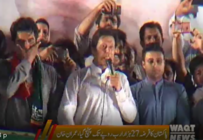 Pakistan's loan reached Rs.27 billion:Imran Khan.