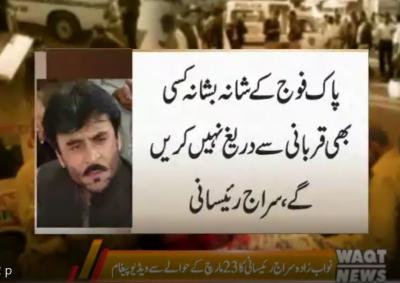 Praise be to the Pak army:Siraj Rasani.