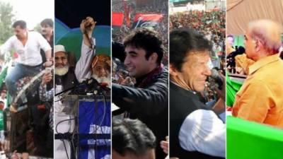 لاہور: الیکشن میں 7 روز باقی رہ گئے اور تمام سیاسی جماعتوں کی انتخابی مہم بھی عروج پر پہنچ گئی، اسی سلسلے میں مختلف شہروں میں پنڈال بھی سجا دیے گئے ہیں۔