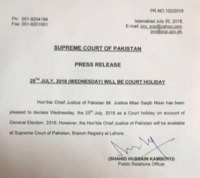25 جولائی کو عدالتی چھٹی کا اعلان،چیف جسٹس الیکشن کے دن بھی عدالت لگائیں گے