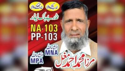 فیصل آباد: قومی و صوبائی اسمبلی سے آزاد امیدور محمد احمد مغل نے خودکشی کرلی۔