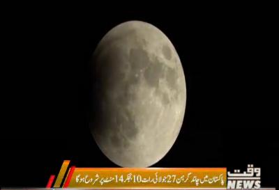 پاکستان میں چاند گرہن 2018، جولاتی 27 کو رات 10 بج کر 14 منٹ پر ہوگا