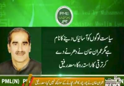 The path of development was stopped by Imran Khan:Saad Rafiq.
