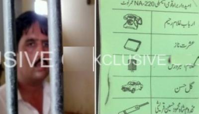 عمر کوٹ میں ہونے والے انتخابات کے سلسلے میں ایک جیپ میں چھپائے گئے جعلی بیلٹ پیپرز برآمد