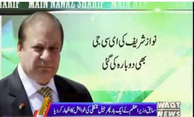 Nawaz Sharif's health improved in Pims Hospital