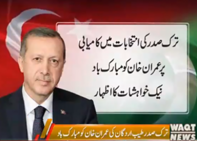 Imran Khan expressed good wishes for the next government:Turkish President