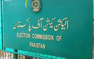 الیکشن کمیشن آف پاکستان میں نئے صدر مملکت کے انتخاب کے حوالہ سے تیاریاں