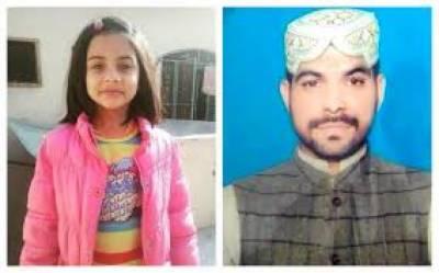 زینب اور 4بچیوں کے قاتل عمران کو ایک اور کیس میں 98سال قید کی سزا