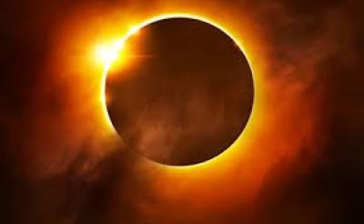 سال دو ہزار اٹھارہ کا تیسرا اور آخری جزوی سورج گرہن کل ہوگا