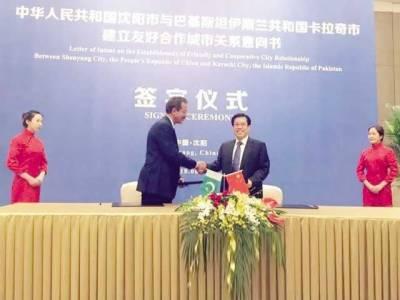 کراچی اور چینی شہر شین یانگ میں دوستی و تعاون کا معاہدہ