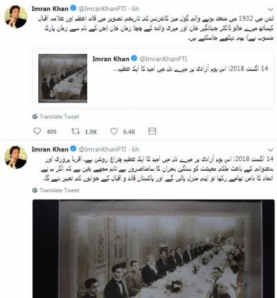 پاکستان تحریک انصاف کے چیئرمین اور نامز وزیراعظم عمران خان نے قوم کو 71ویں یوم آزادی کی مبارک باد دی ہے۔