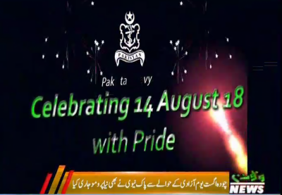 Pakistan Navy Gave Promo on Independence Day of Pakistan