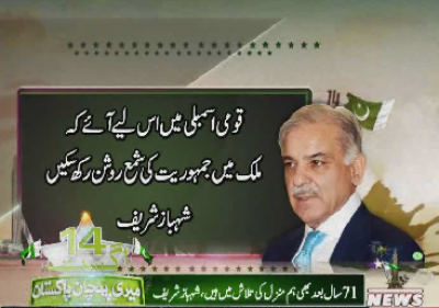 Shahbaz Sharif Massege On Independence day.