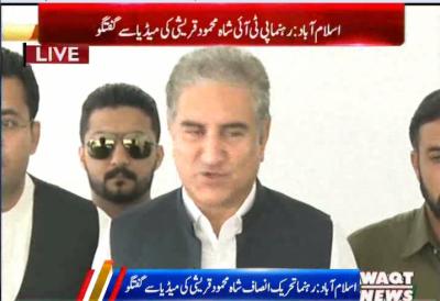 Shah Mehmood Qureshi Media Talk outside National Assambly