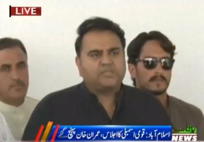 Fawad Chohdry Media Talk outside Punjab Assably