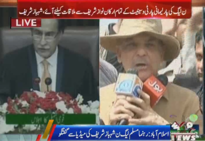 Shabaz Sharif Media Talk