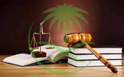 برطانیہ: سعودی سرمایہ کار کو ایک سال قید کی سزا
