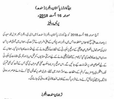 کراچی : ہیڈکوارٹر پاکستان رینجرز سندھ میں اعلی سطح کا اجلاس, امان کی صورتحال اور عید الاضحی پر سیکورٹی اودامات کا جائزہ لیا گیا