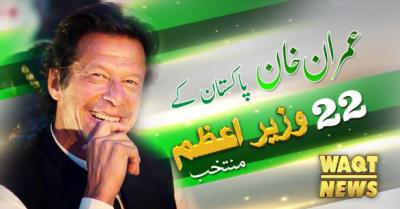 22 سال کی جدوجہد کے بعد عمران خان پاکستان کے بائیسویں وزیراعظم منتخب ہوئے