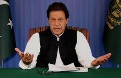 عید الا ضحیٰ پرقوم کومبارکباد پیش کرتا ہوں،وزیراعظم عمران خان
