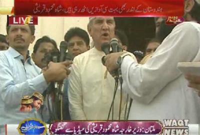 Shah Mehmood Qureshi Media Talk on Eid ul Azha